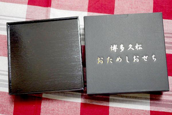 博多久松 お試しおせち 黒い箱の中にお重が入っている
