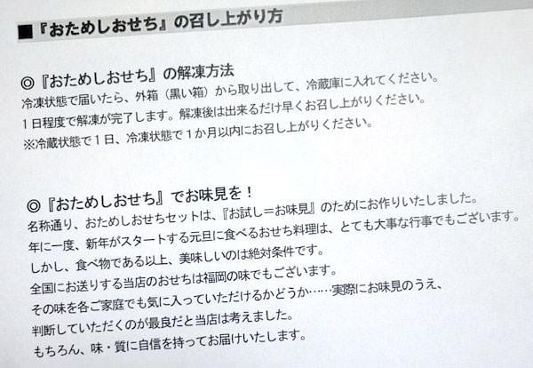 博多久松 お試しおせちの食べ方解説書