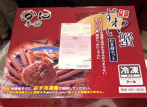 かに本舗 生本ずわい蟹「かにしゃぶ」むき身満足セット 配送パッケージ箱