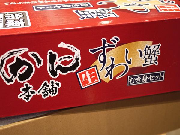 かに本舗 生本ずわい蟹「かにしゃぶ」むき身満足セット 箱の横側