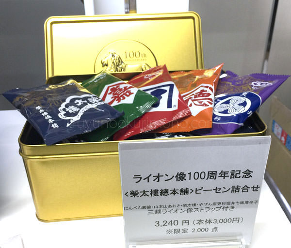三越百貨店 お歳暮 榮太樓總本鋪 ライオン缶(ピーセン詰合せ)2