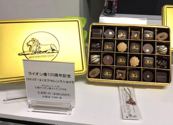 ライオン像100周年記念 ロイスダール エクセレンスショコラ
