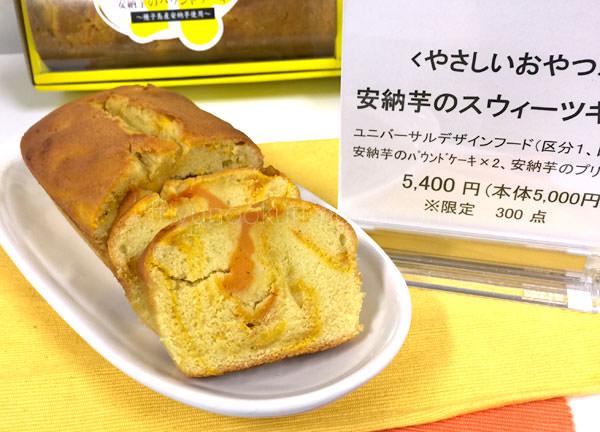 三越お歳暮 やさしいおやつ 安納芋のパウンドケーキ 商品画像