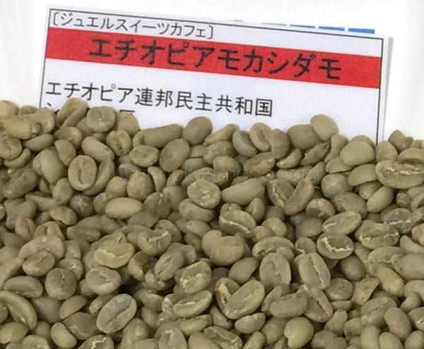 ジュエルスイーツカフェ モカのコーヒー豆