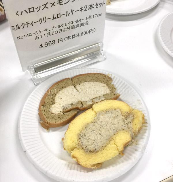 三越のお歳暮 ハロッズ×モンシェール ミルクティークリームロールケーキ 試食画像