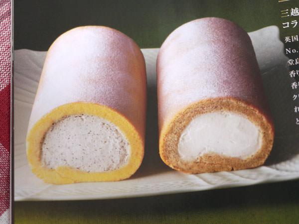三越のお歳暮 ハロッズ×モンシェール ミルクティークリームロールケーキ2本セット