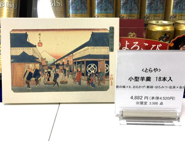 歌川広重画 食品フロア100周年記念 とらや小形羊羹 18本入