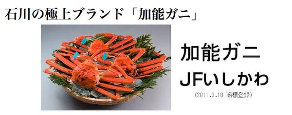 石川県 加能ガニ