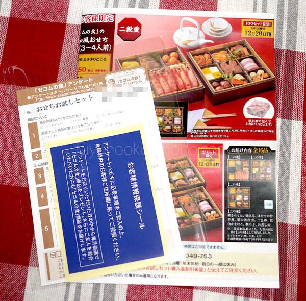 「セコムの食」の手作り和風おせち お試しセット 同封されているカタログなど