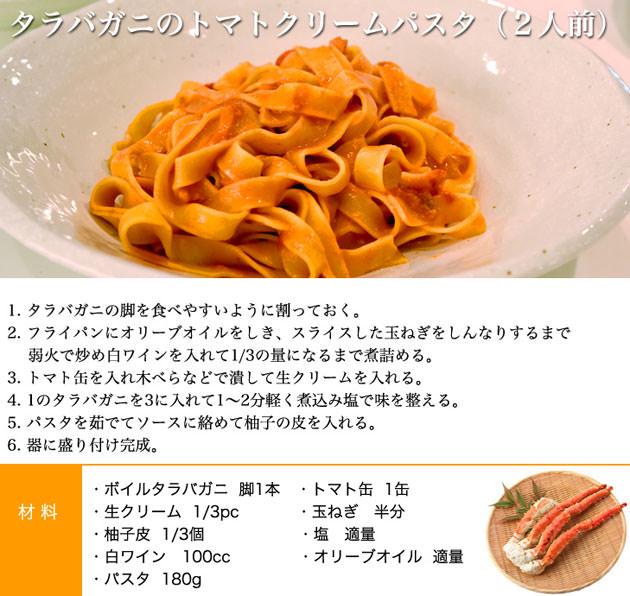 カニのトマトクリームパスタ レシピ