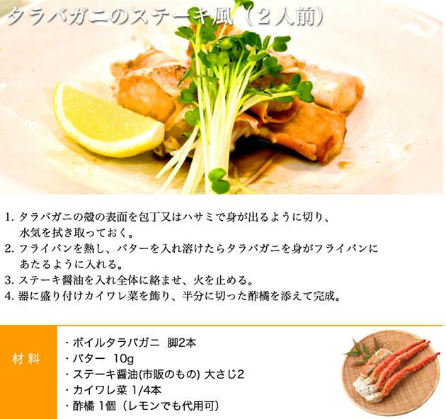 蟹のステーキのレシピ