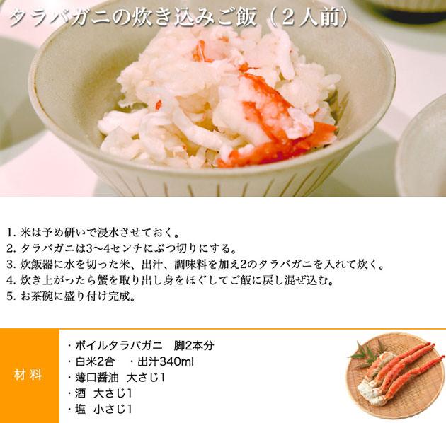 カニの炊き込みご飯 レシピ
