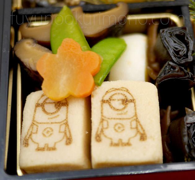 「ミニオンズ味付高野豆腐」「にしん昆布巻」「きぬさや」「味付小梅人参」
