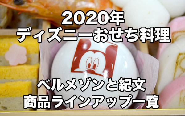 まとめ:2020ディズニーおせちラインナップ!ベルメゾンと紀文で発売