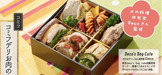 ペピイ コミフデリお肉のおせち料理(12品)