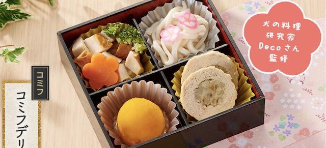 ペピイ コミフデリ お正月料理(6品)