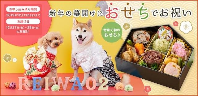 ペット用品・ペットグッズ通販のペピイ おせち料理