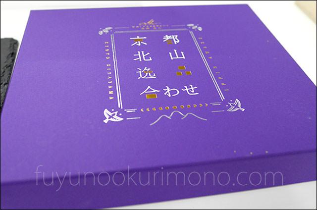 京都北山 逸品合わせ お洒落なデザインの外箱