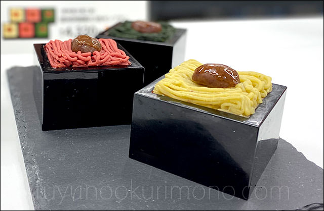 信州里の菓工房:信州伊那栗の3色モンブラン