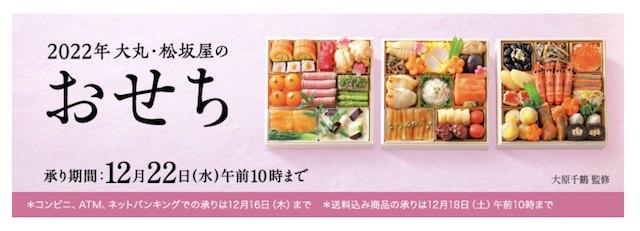 大丸松坂屋 おせち料理2022