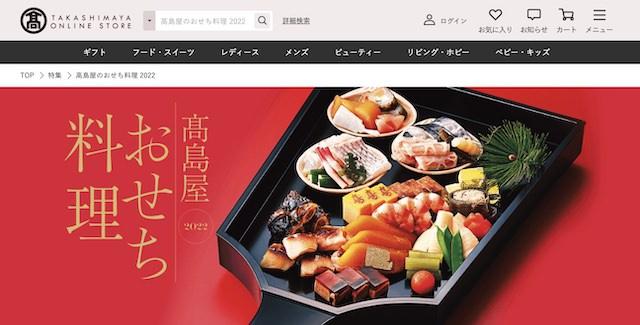 高島屋のおせち料理 2022
