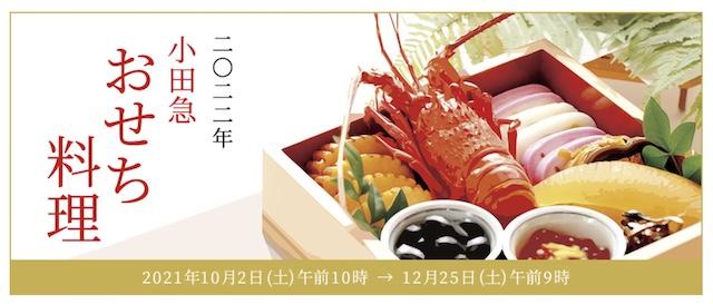 小田急オンラインショッピング おせち料理 2022